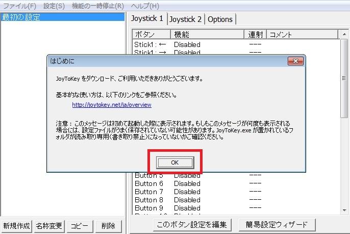 JoyToKeyのインストール: ジョイスティックをマウス代わりにしてPC操作を